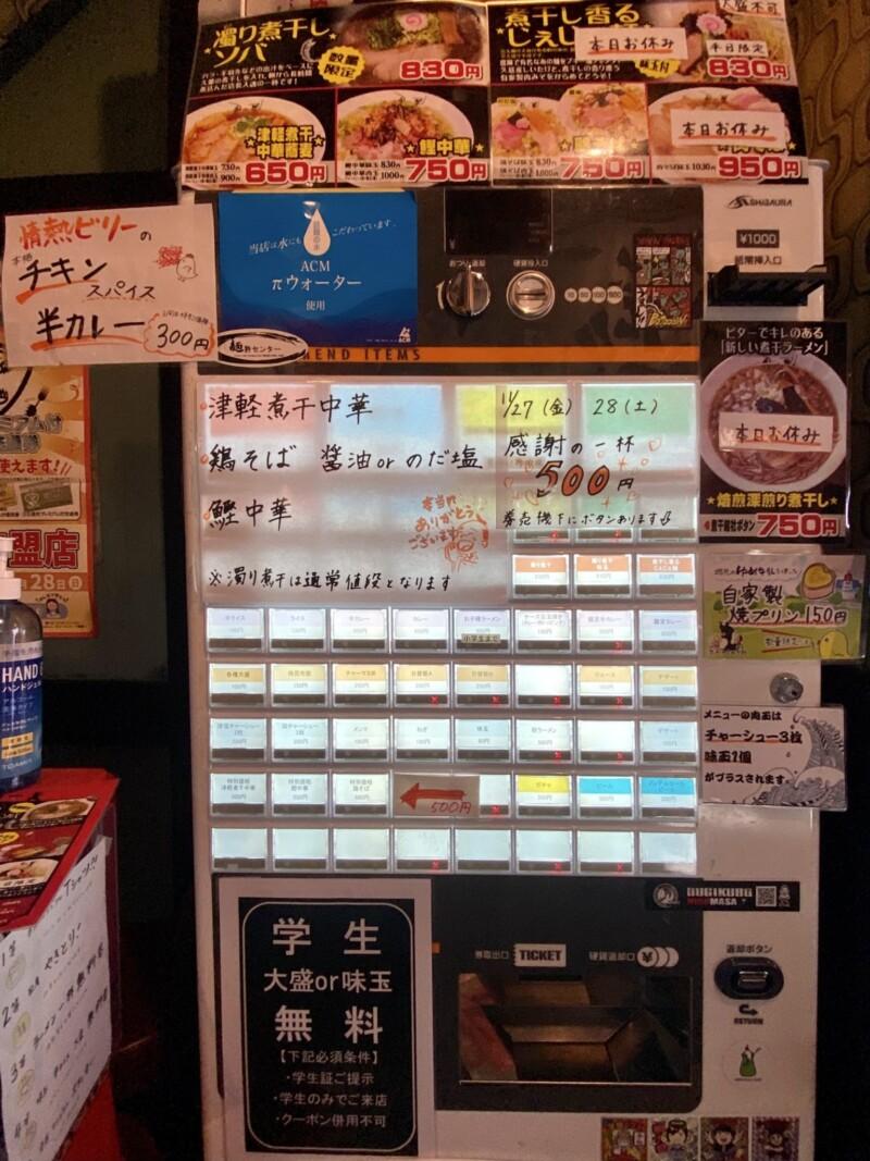 津軽煮干中華蕎麦 サムライブギー 岩手県久慈市中央 券売機 メニュー