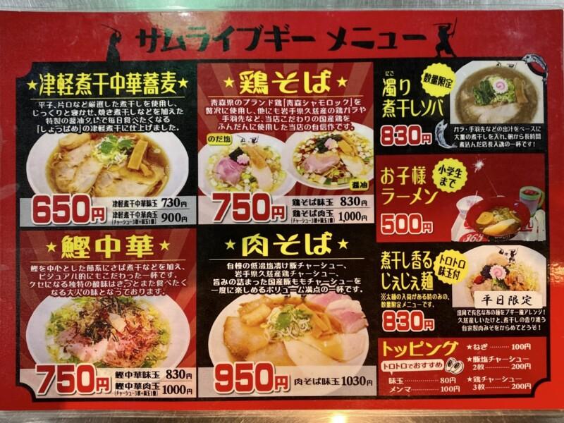 津軽煮干中華蕎麦 サムライブギー 岩手県久慈市中央 メニュー