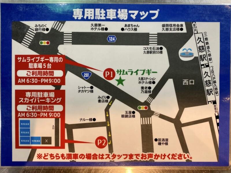 津軽煮干中華蕎麦 サムライブギー 岩手県久慈市中央 駐車場案内
