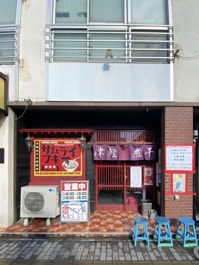 津軽煮干中華蕎麦 サムライブギー 岩手県久慈市中央 外観