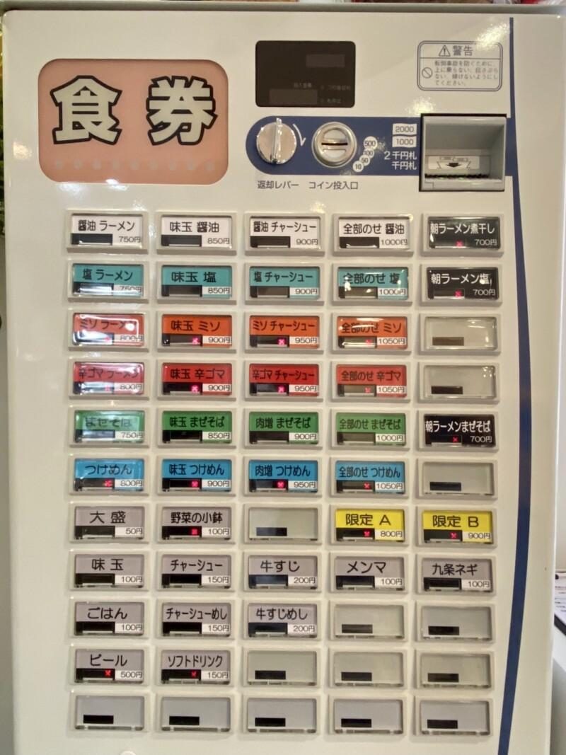 ラーメン シロクロ SHIROKURO 秋田県秋田市八橋 券売機 メニュー