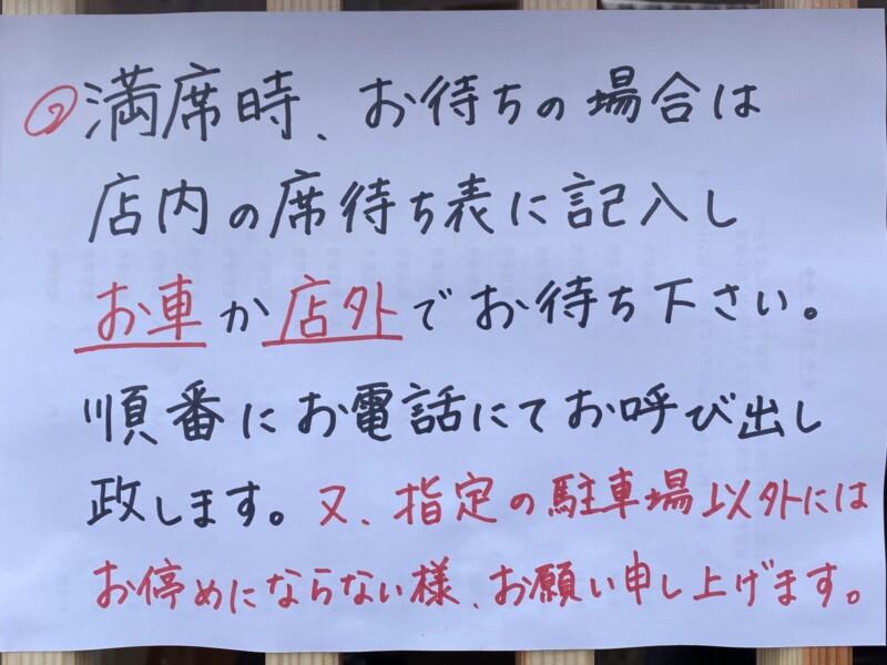 ラーメン シロクロ SHIROKURO 秋田県秋田市八橋 営業案内