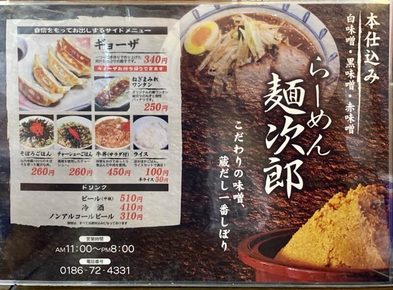 らーめん麺次郎 秋田県北秋田市米内沢 旧森吉町 メニュー