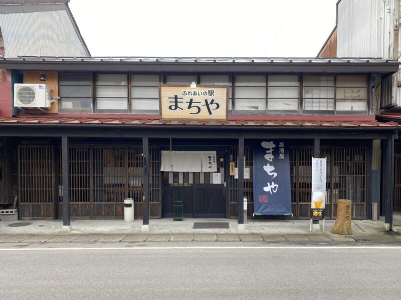 居酒屋 まちや ふれあいの駅 秋田県鹿角市十和田毛馬内 外観