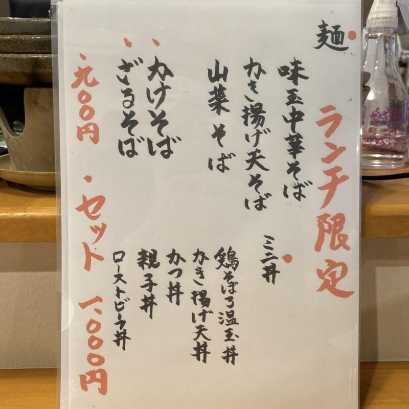 居酒屋 まちや ふれあいの駅 秋田県鹿角市十和田毛馬内 メニュー