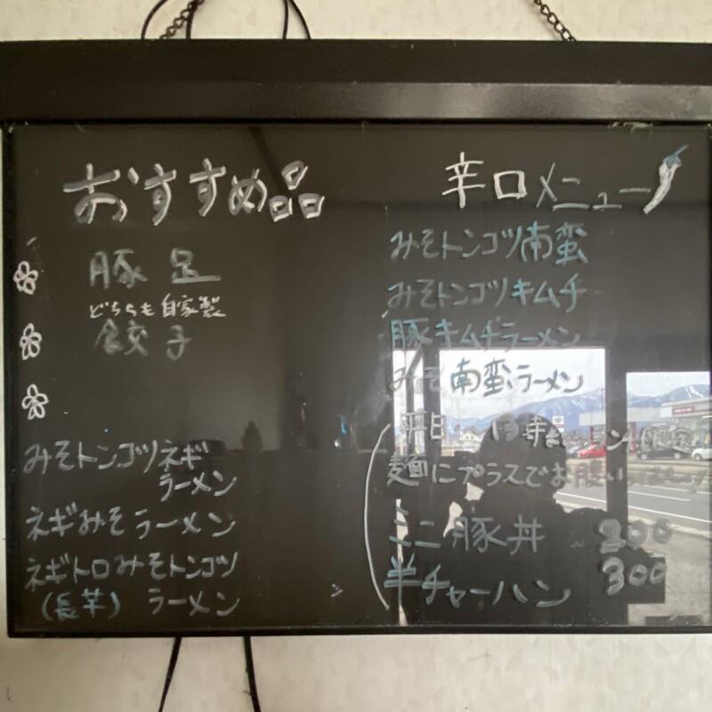 とんとん亭 秋田県鹿角市花輪 メニュー