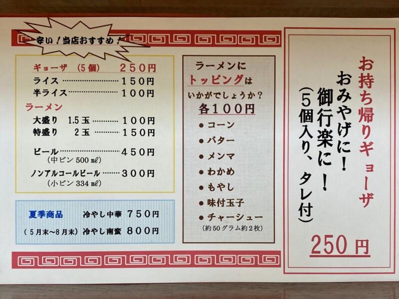 ラーメンショップAji-Q アジキュー 鹿角店 秋田県鹿角市花輪 メニュー