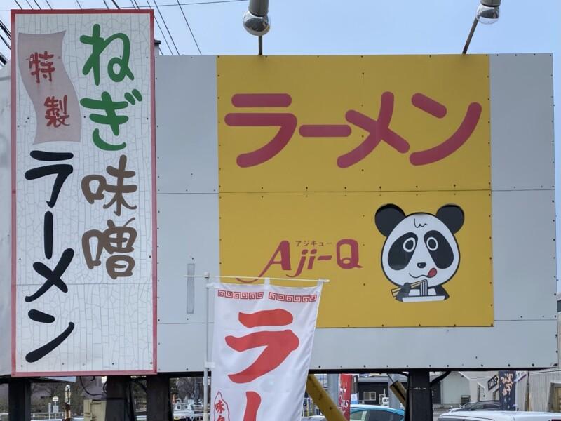 ラーメンショップAji-Q アジキュー 鹿角店 秋田県鹿角市花輪 看板