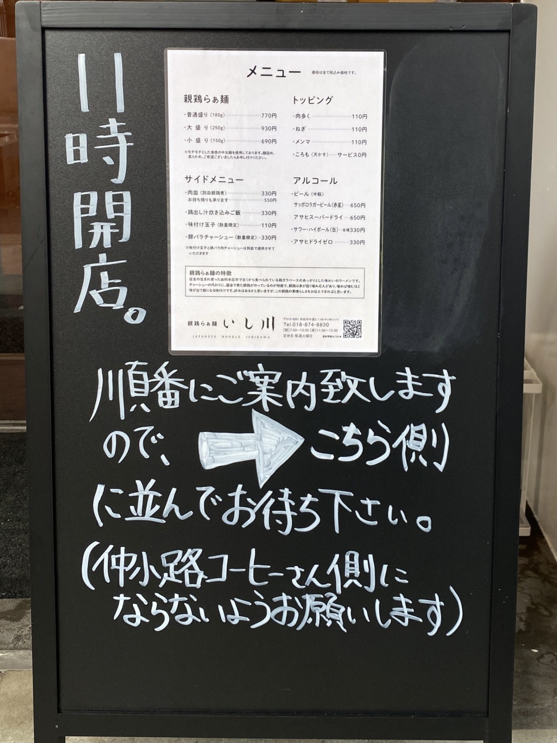 親鶏らぁ麺 いし川 秋田県秋田市中通 営業時間 営業案内 定休日