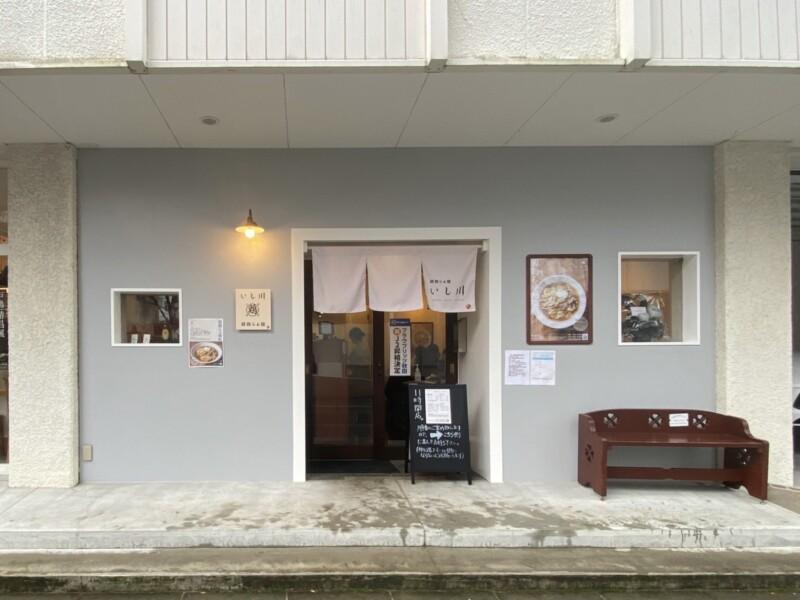 親鶏らぁ麺 いし川 秋田県秋田市中通 外観