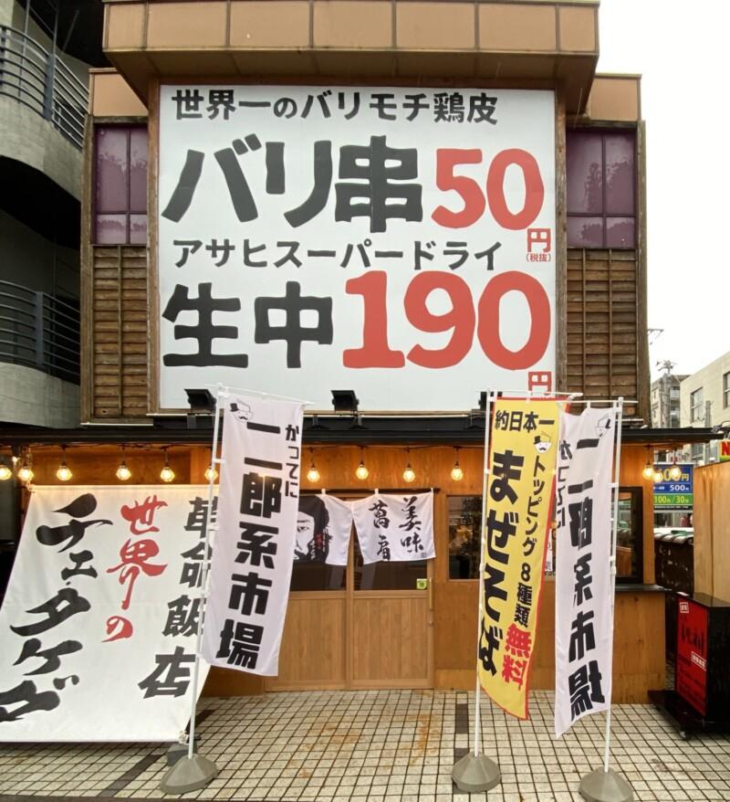 革命飯店 世界のチェ・タケダ 秋田県秋田市中通 外観