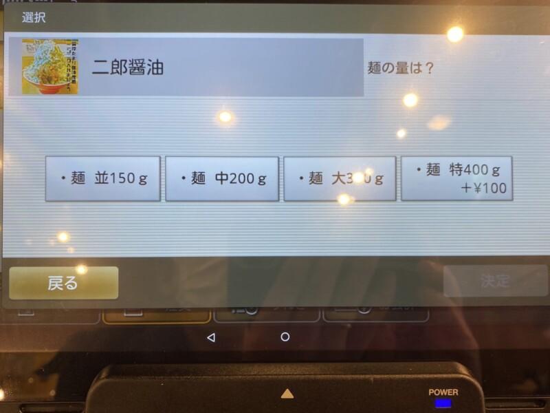 革命飯店 世界のチェ・タケダ 秋田県秋田市中通 タッチパネル メニュー