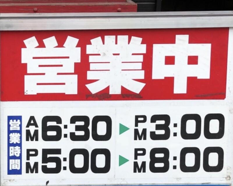 津軽煮干中華蕎麦 サムライブギー 岩手県久慈市中央 営業時間 営業案内