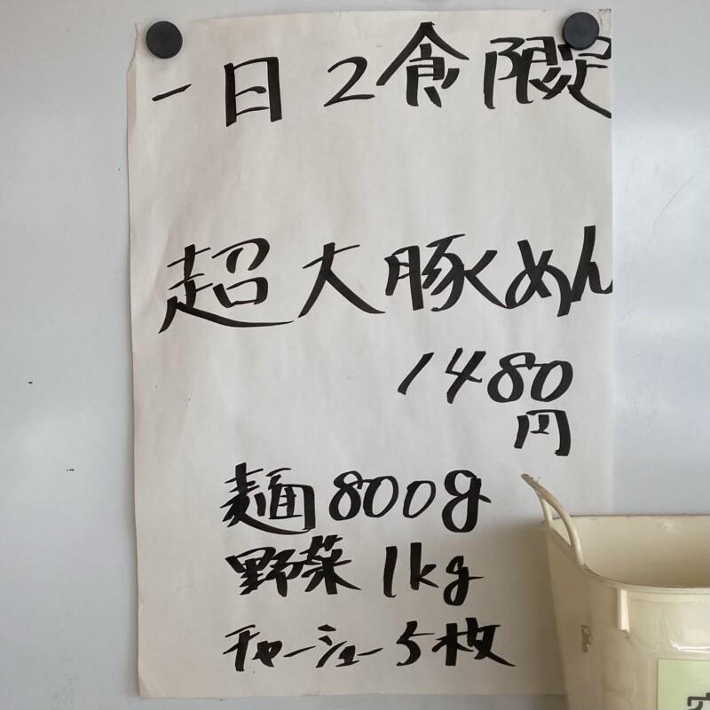 MONCHAN RAMEN SHUN もんちゃんラーメン シュン 秋田県由利本荘市川口 メニュー