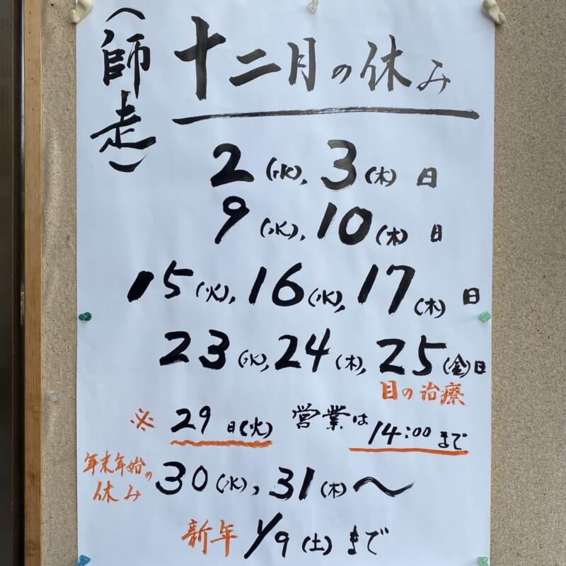 中国料理 黄鶴楼 おうかくろう 秋田県由利本荘市大鍬町 営業カレンダー 定休日