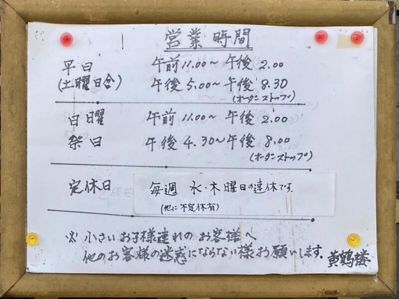 中国料理 黄鶴楼 おうかくろう 秋田県由利本荘市大鍬町 営業時間 営業案内 定休日