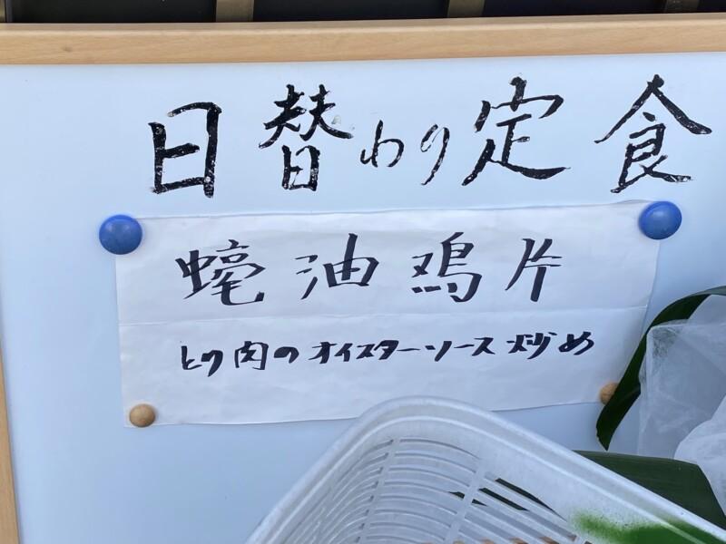 中国料理 黄鶴楼 おうかくろう 秋田県由利本荘市大鍬町 メニュー