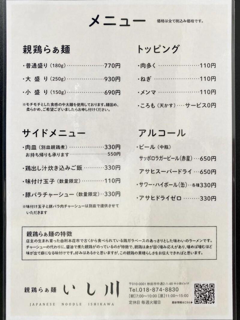 親鶏らぁ麺 いし川 秋田県秋田市中通 メニュー