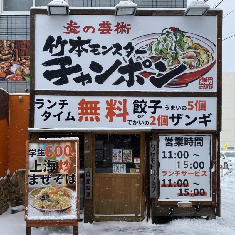 竹本モンスターチャンポン 秋田県秋田市山王 外観