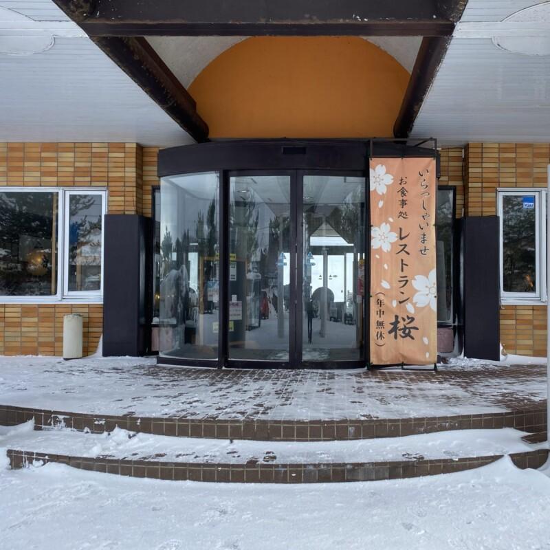お食事処 和食レストラン桜 秋田県秋田市桜 桜ゴルフ練習場内 外観