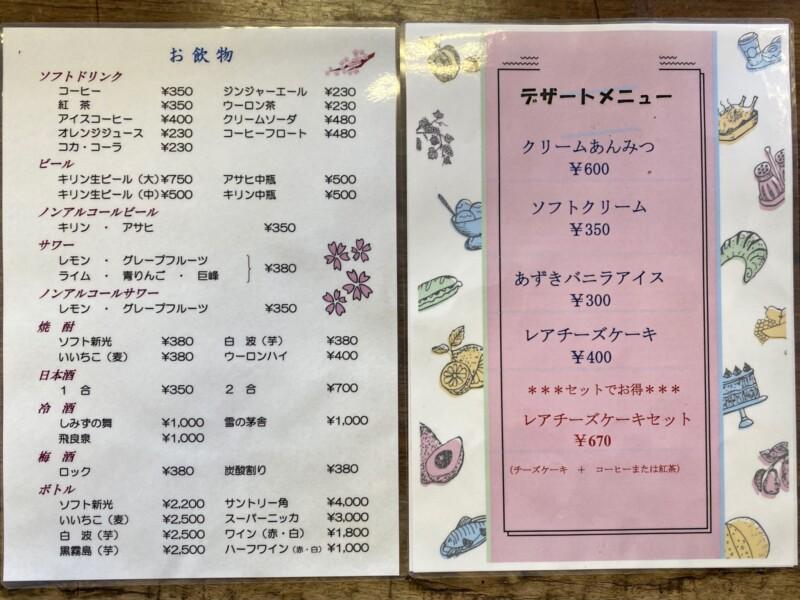 お食事処 和食レストラン桜 秋田県秋田市桜 桜ゴルフ練習場内 メニュー