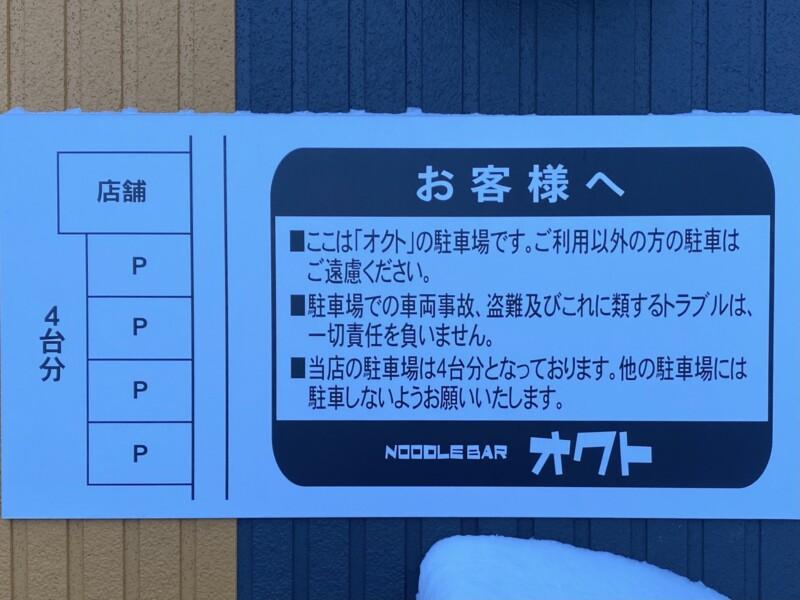 NOODOLE BAR OCTO ヌードル バル オクト 秋田県秋田市千秋明徳町 駐車場案内