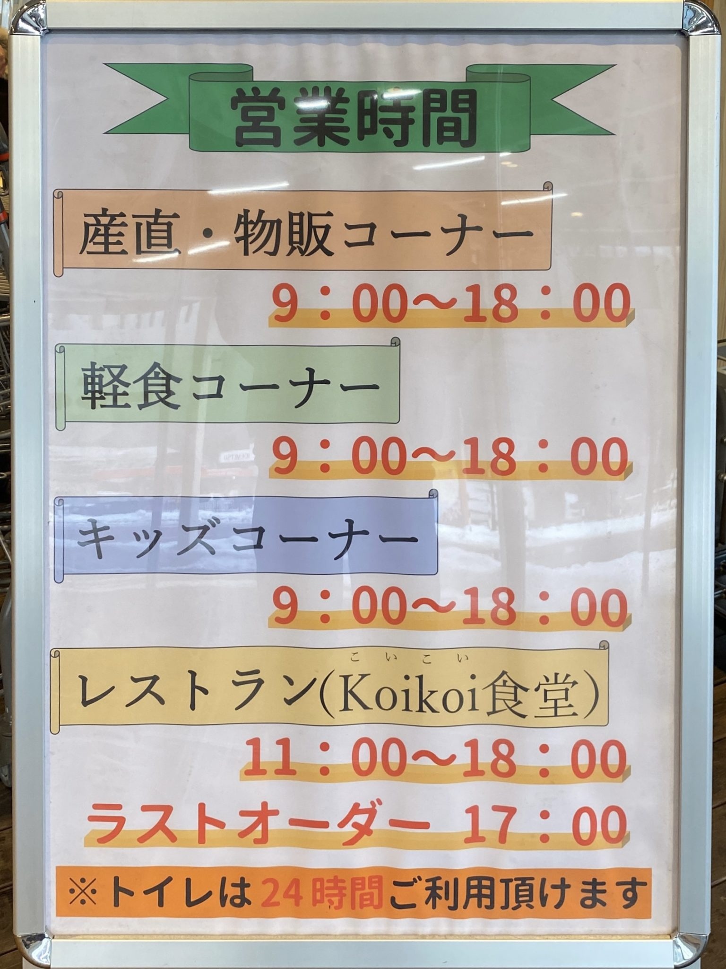 Koikoi食堂 コイコイ食堂 秋田県能代市二ツ井町小繋 道の駅 ふたつい内 営業時間 営業案内