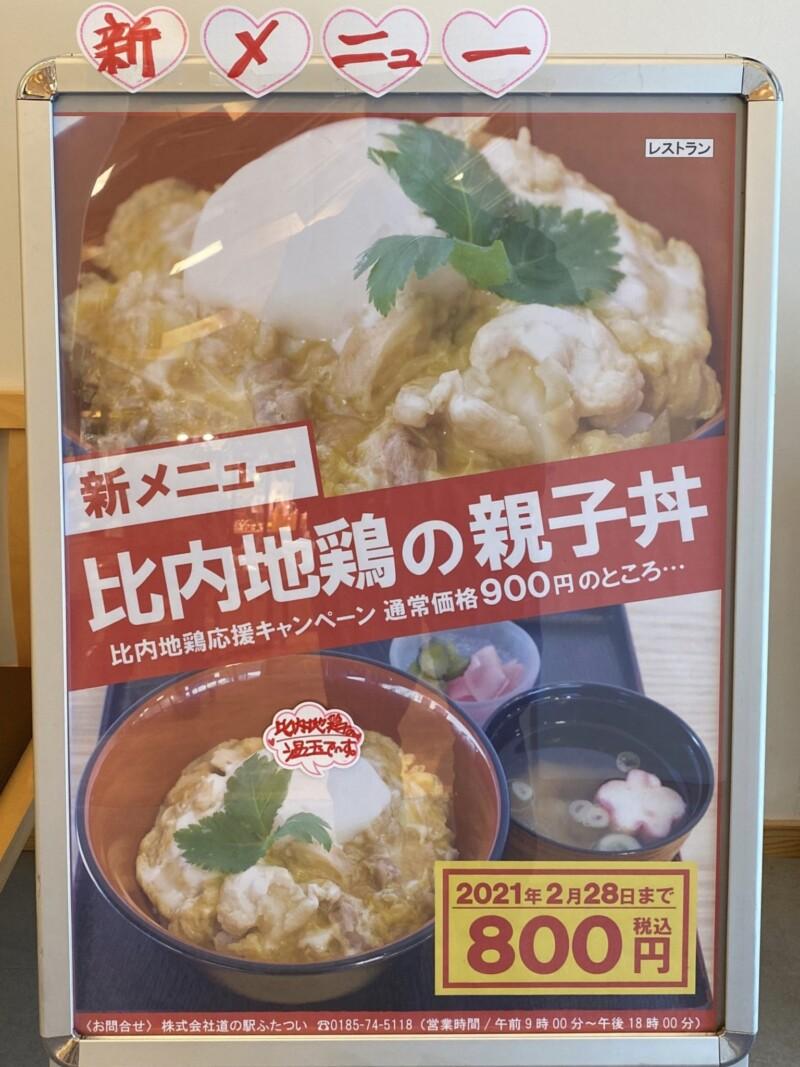 Koikoi食堂 コイコイ食堂 秋田県能代市二ツ井町小繋 道の駅 ふたつい内 メニュー