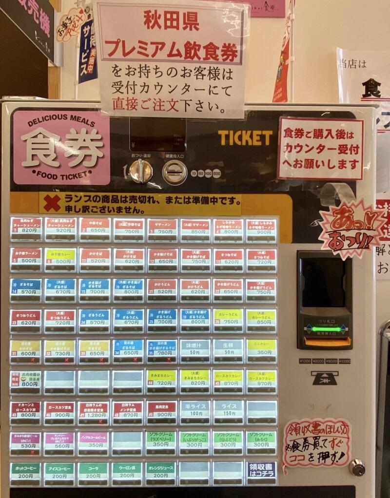 Koikoi食堂 コイコイ食堂 秋田県能代市二ツ井町小繋 道の駅 ふたつい内 券売機 メニュー