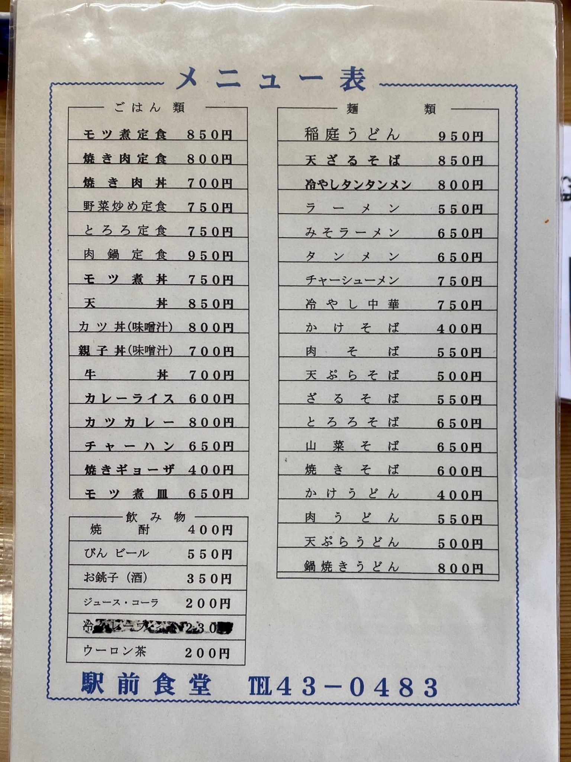 駅前食堂 秋田県仙北市田沢湖生保内 メニュー