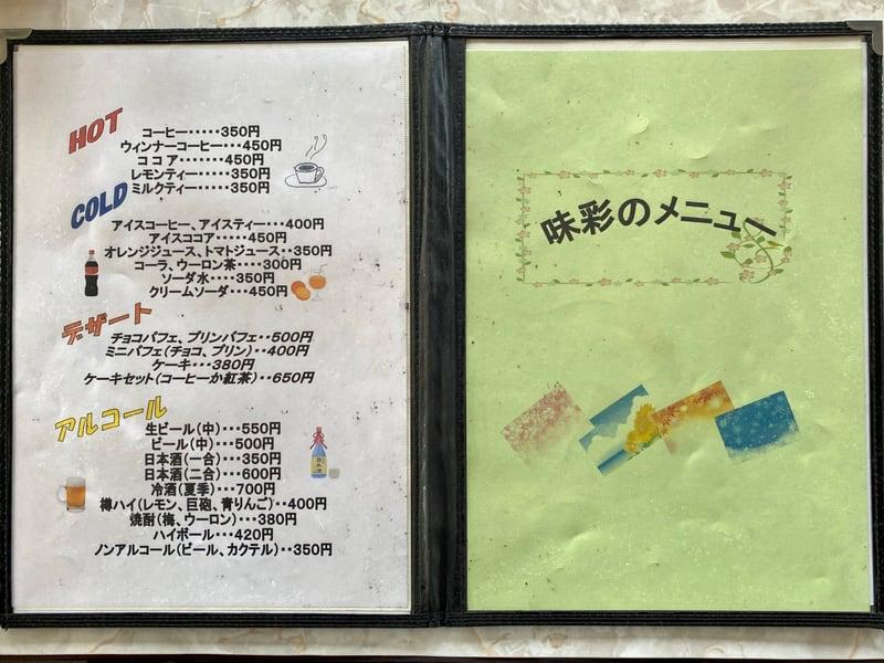 レストラン味彩 あじさい 秋田県仙北市田沢湖神代 メニュー