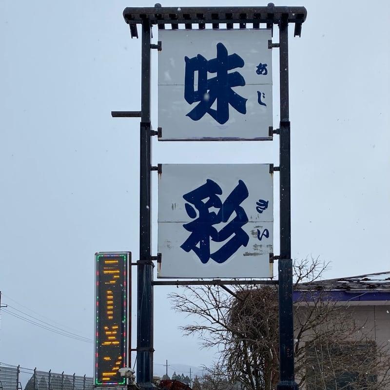 レストラン味彩 あじさい 秋田県仙北市田沢湖神代 看板