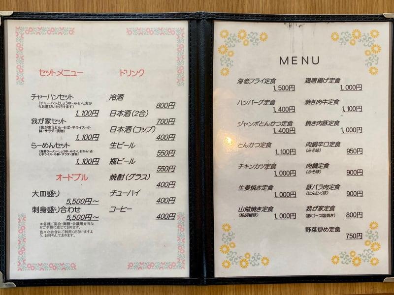 我が家食堂 ファミリーレストラン 我が家 秋田県北秋田市脇神 旧鷹巣町 メニュー