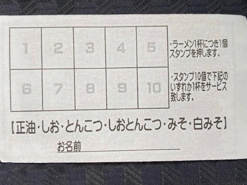 らあめんや燦 さん 秋田県北秋田市綴子糠沢 Myお箸カード ポイントカード