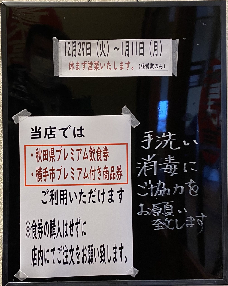 NOODLE SHOP KOUMITEI 香味亭 秋田県横手市婦気大堤 メニュー