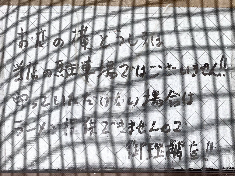 中華そばde小松 秋田県大仙市大曲丸の内 駐車場案内