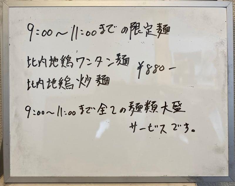 中華そばde小松 秋田県大仙市大曲丸の内 メニュー