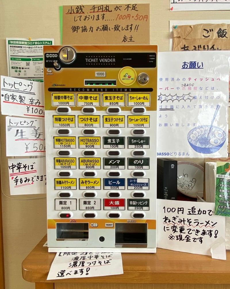 BASSOどりるまん商店 羽後町本店 秋田県雄勝郡羽後町 券売機 メニュー