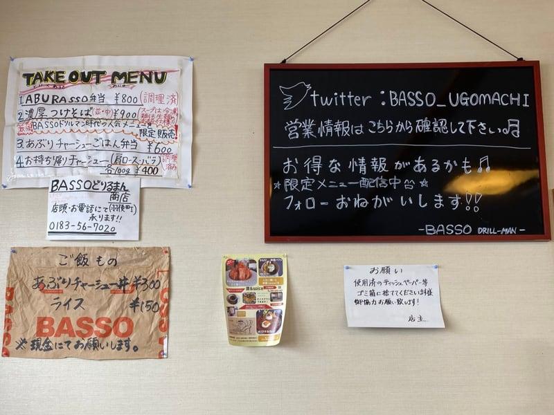BASSOどりるまん商店 羽後町本店 秋田県雄勝郡羽後町 メニュー