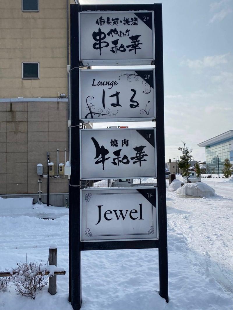焼肉 牛和華 うしわか 秋田県由利本荘市本荘 看板