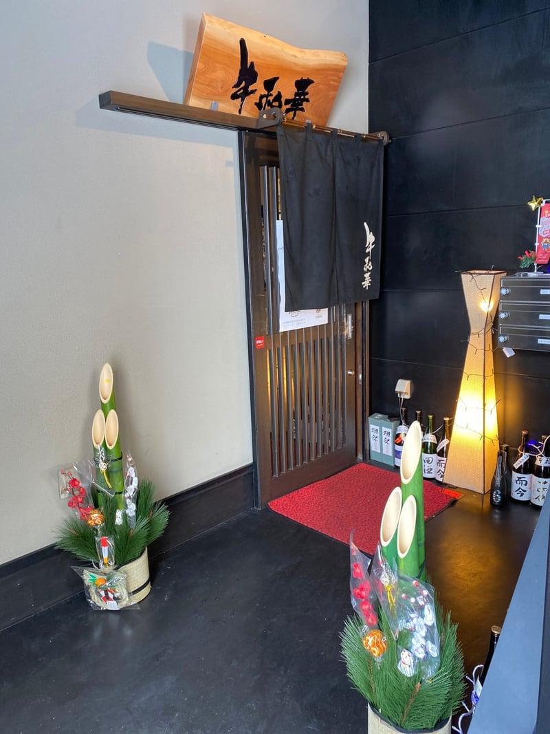 焼肉 牛和華 うしわか 秋田県由利本荘市本荘 店頭 入口