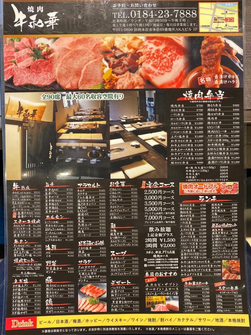 焼肉 牛和華 うしわか 秋田県由利本荘市本荘 メニュー