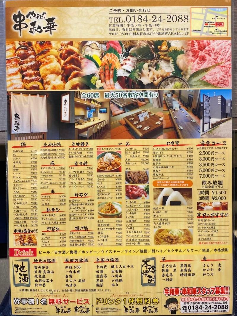 焼肉 串和華 くしわか 秋田県由利本荘市本荘 メニュー