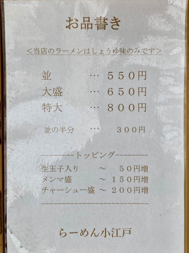 らーめん小江戸 秋田県秋田市泉中央 メニュー