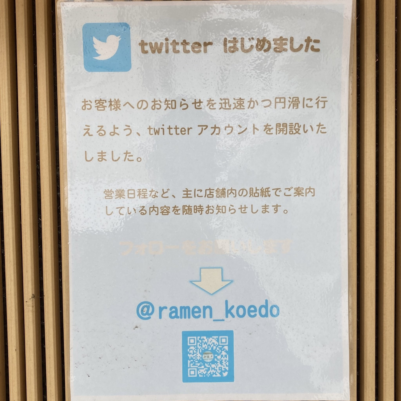 らーめん小江戸 秋田県秋田市泉中央 営業案内 Twitter