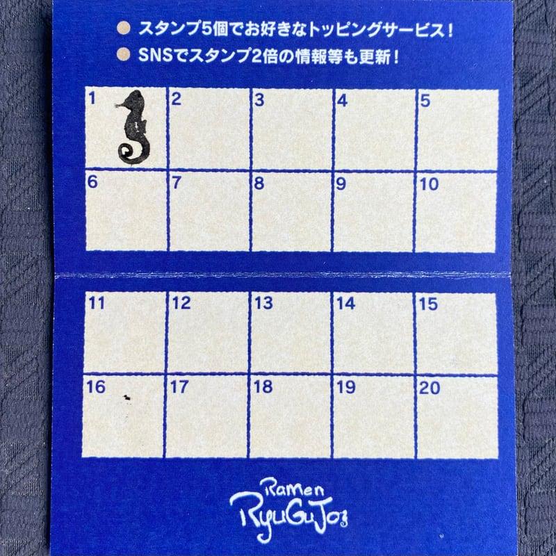 Ramen RyuGuJo ラーメン 龍宮城 秋田県秋田市手形 スタンプカード