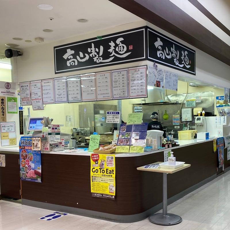 高山製麺 めんこいな食堂@秋田県由利本荘市石脇 イオンスーパーセンター本荘店内 外観