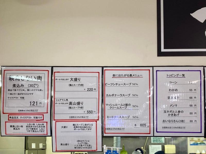 高山製麺 めんこいな食堂@秋田県由利本荘市石脇 イオンスーパーセンター本荘店内 メニュー