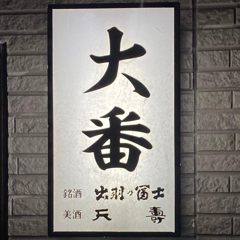 焼肉 ラーメン 大番 秋田県由利本荘市前郷 旧由利町 看板