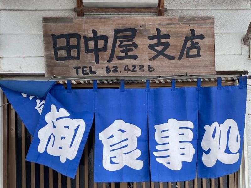 田中屋支店 秋田県大仙市花館上町 看板 暖簾